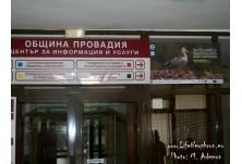 Табела за египетския лешояд в Община Провадия
