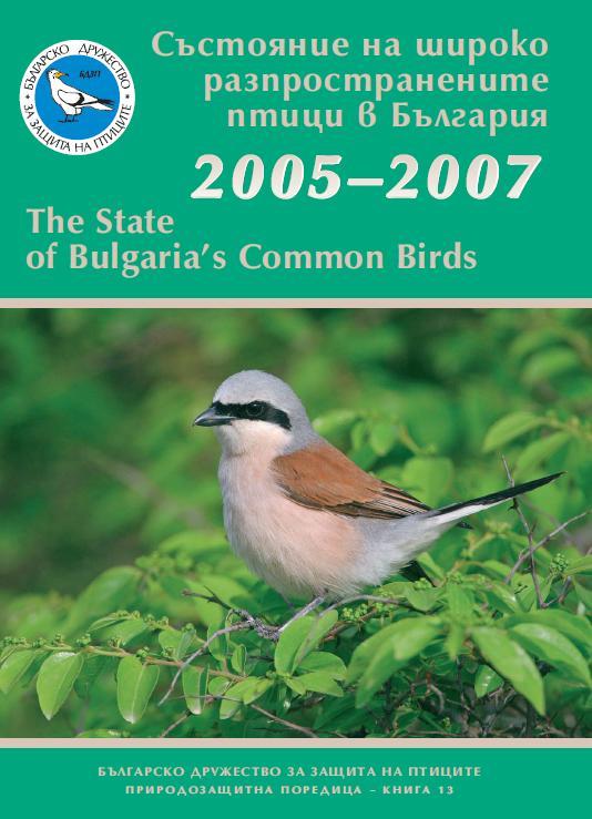 Състояние на птиците в България 2005 - 2007
