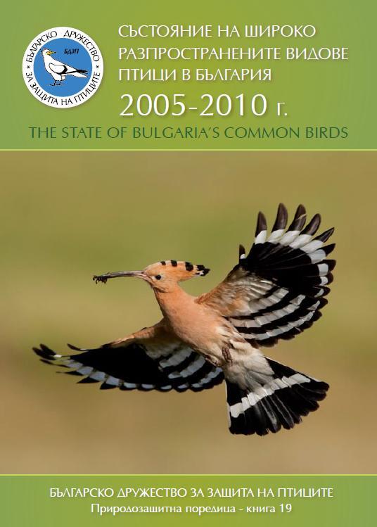 състояние на птиците в България 2005 - 2010