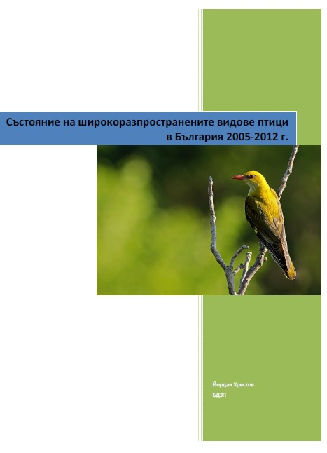 state_BG_birds_2005_2012_cover.jpg