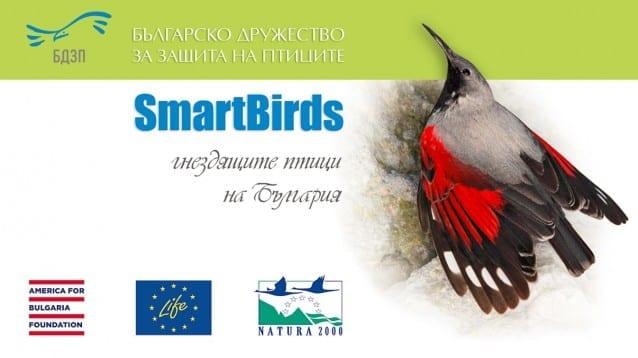 Мобилното приложение SmartBirds вече е от полза и за ловците