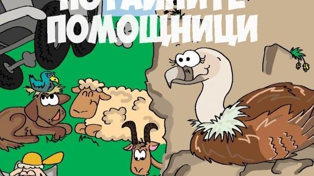 Нова книжка за деца разкрива тайнствения живот на лешоядите в Източните Родопи