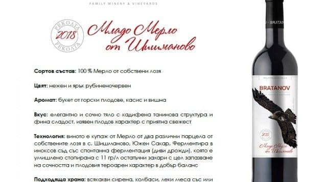 Вино с кауза