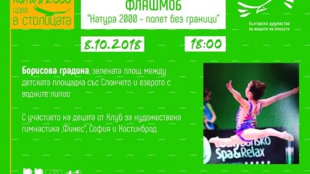 """Флашмоб """"Натура 2000 полет без граници"""" в Борисова градина"""
