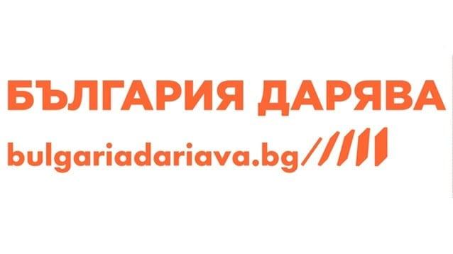 България дарява – най-новата инициатива за дарителска подкрепа в страната стартира днес