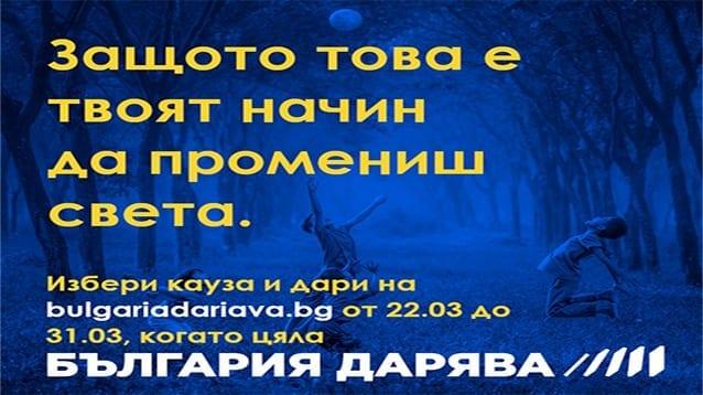 България-Дарява