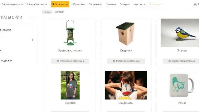 В периода 26 април - 6 май няма да бъдат обработвани поръчки от онлайн магазина vrabcheta.bg