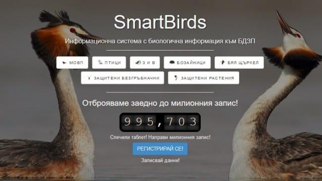 Mилионният запис в SmartBirds Pro наближава!