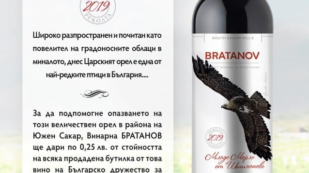 Вино за царския орел - Братанови