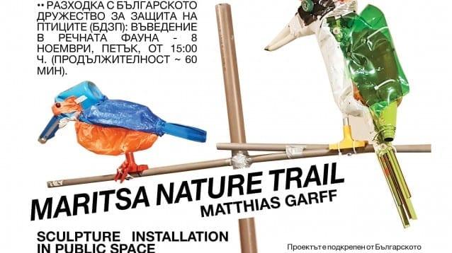 Заповядайте на арт разходка по Природна пътека Марица