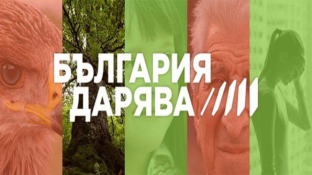 Стартира второто издание на националната кампания България дарява