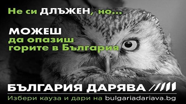 """75 каузи очакват подкрепа в """"БЪЛГАРИЯ ДАРЯВА"""""""