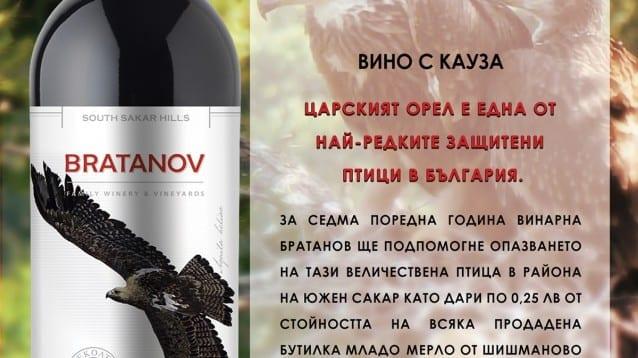 Виното, което се грижи за царския орел