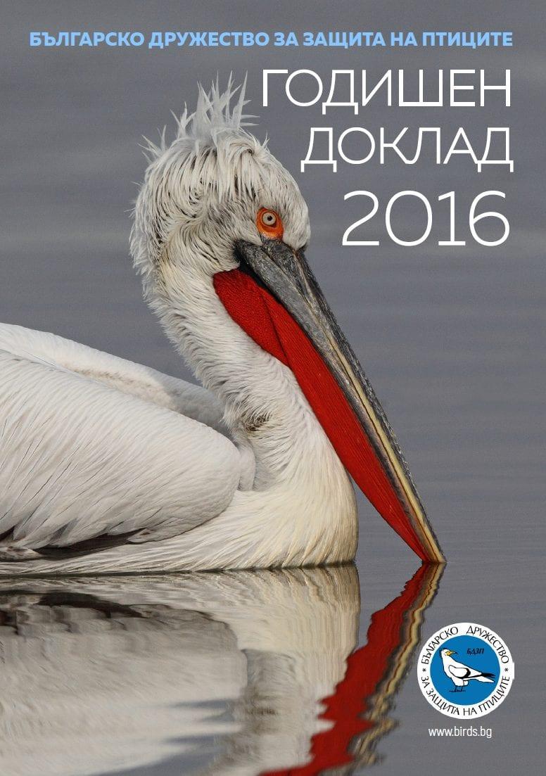 Годишен доклад 2016